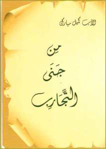 guilaf-al-kitab-1 p.c