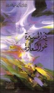 guilaf-al-kitab