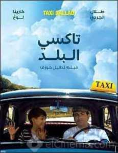 taxi-al-balad.-3jpg
