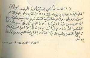 youssef-abi-saab-1.j--1pg