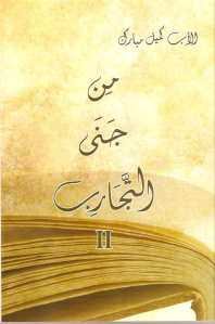 guilaf-min-jana-al-tajareb-