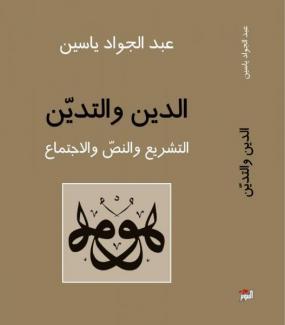 """الدين والتدين، التشريع والنص والاجتماع"""" لعبد الجواد ياسين التمييز ..."""