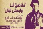 youssef-bey-karam-stamp